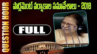 Parliament Monsoon Session 2018 | Question Hour | 19-07-2018 | Full | NTV