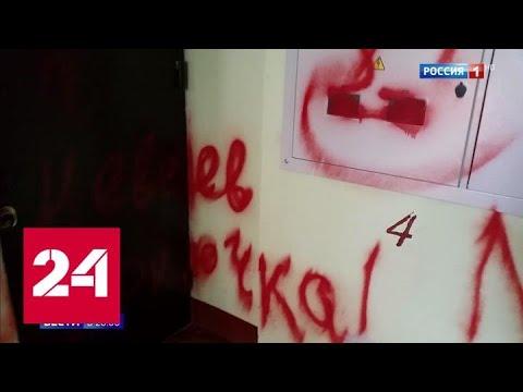 Сектанты развернули травлю разоблачившего их ученого - Россия 24