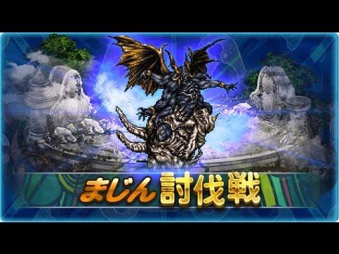 [FFRK JP] FFVI Event | Multiplayer Battle: Fiend D220 #44