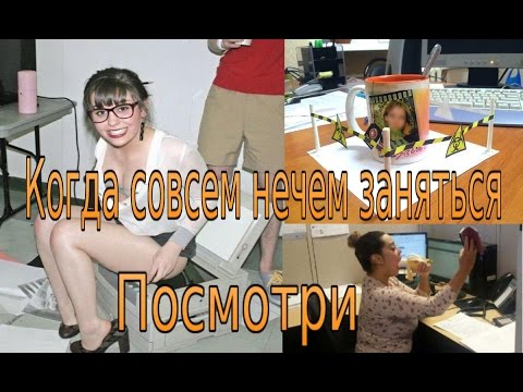 Ссылки на классные сайты, для тех, кому нечего делать)))