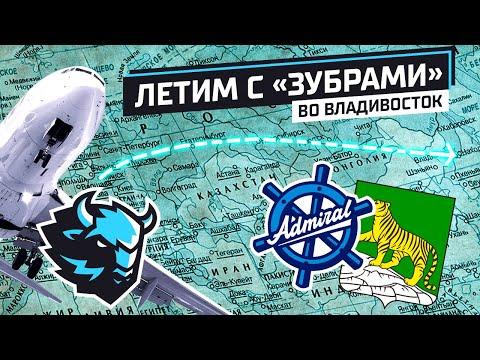 Спецвыпуск ON ROAD: Летим с «зубрами» во Владивосток