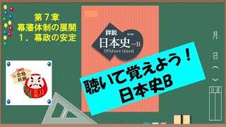 日本史の流れを聴きながら掴む! 山川出版社の教科書朗読です。 教科書を目で追いながら学習してください。 睡眠前に聞き流すだけでも効果があります。 定期考査や模試 ...