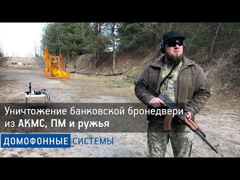 Расстрел банковской бронедвери из АКМС, пистолета Макарова (ПМ), резинострелов и ружья