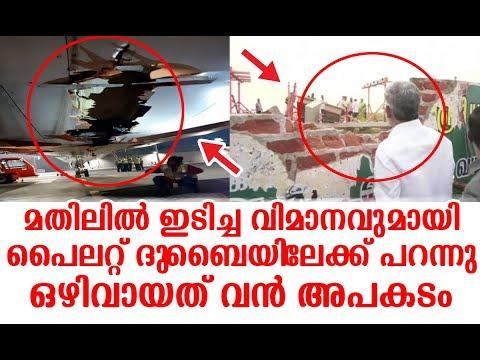 അപകടത്തിൽ പെട്ടിട്ടും വിമാനം 4 മണിക്കൂർ പറത്തി പൈലറ്റ്  | Air India hits wall at Trichy airport