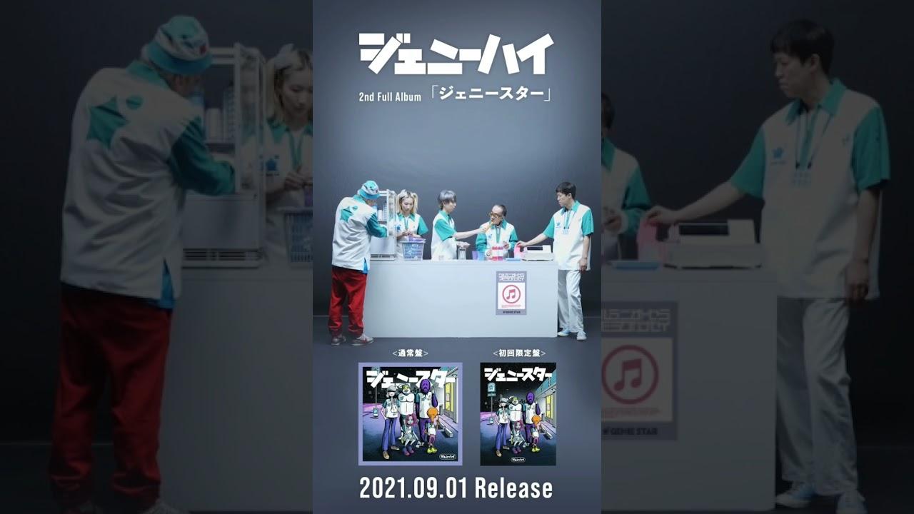 9/1(水)発売New Album『ジェニースター』
