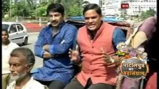 Patliputra Ka Mahasangram: Manoj tiwari Ke Suro Ke Sath, Dekhen Bihar Mein Chunavi Rang