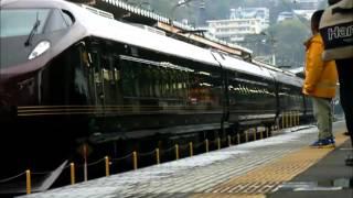 両陛下 須崎へご静養 御乗用列車熱海入線と発車 おまけ付き