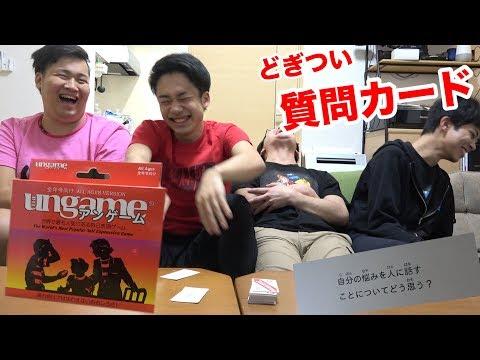 【大流行】アンゲームというスゴイ質問をしてくるカードが怖すぎる。