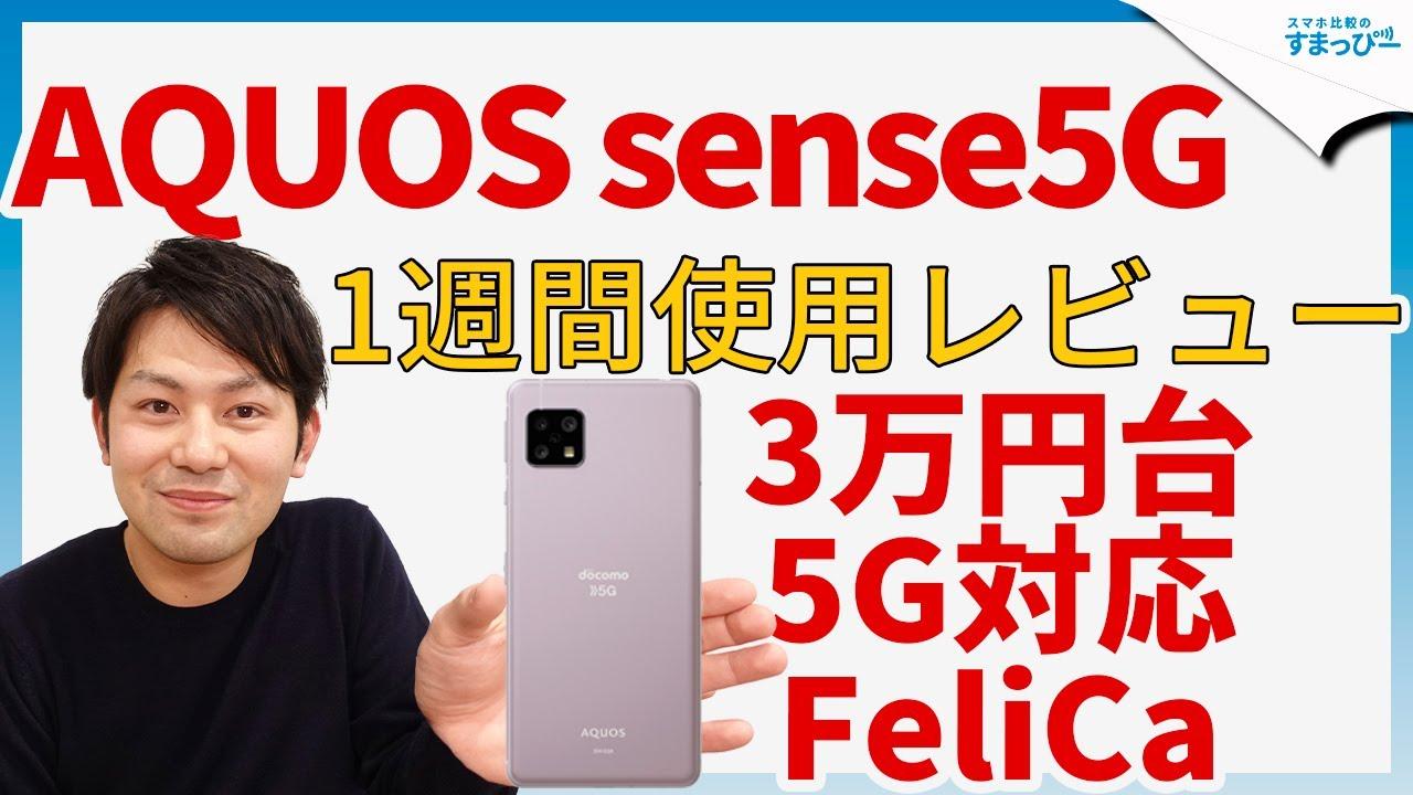 【3万円台】AQUOS sense5Gの1週間使用レビュー!あのsenseシリーズ初の5G対応機種の性能はどう?|スマホ比較のすまっぴー