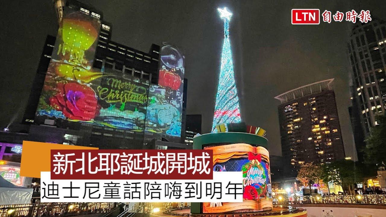 新北歡樂耶誕城點燈開城 迪士尼童話陪嗨到明年