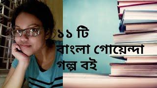 11 Bengali detective books/series recommendation || Barnika B