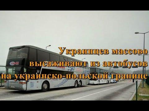 УКРАИНЦЕВ МАССОВО СНИМАЮТ С АВТОБУСОВ НА ГРАНИЦЕ 2020