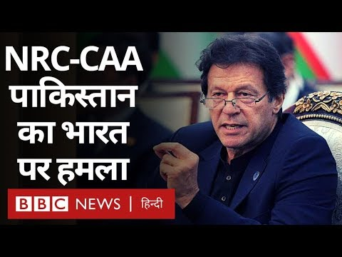 NPR , NRC और CAA को लेकर Pakistan का भारत पर हमला (BBC Hindi)