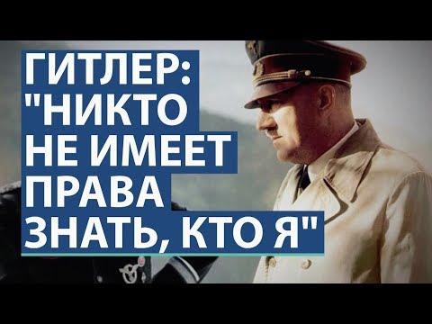 """Гитлер: """"никто не имеет права знать, кто я"""""""
