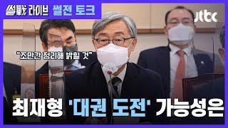 """""""조만간 밝힐 것""""…최재형 '대권 도전' 가능성, 어떻게 보나? / JTBC 썰전라이브"""