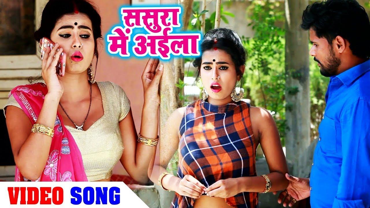 Tuntun Yadav का स�परहिट गाना - Sasura Me Aila - Pyar Bhail Lagan Me -  Bhojpuri Hit Song 2018