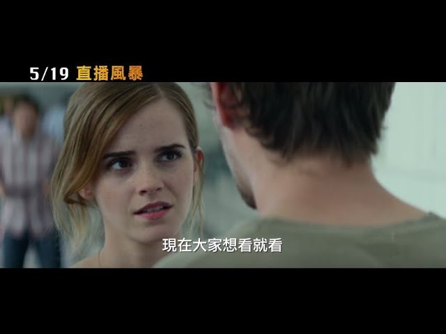 【直播風暴】The Circle 精彩預告~ 2017/5/19 一網打盡