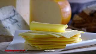 רמי לוי מעדניית גבינות