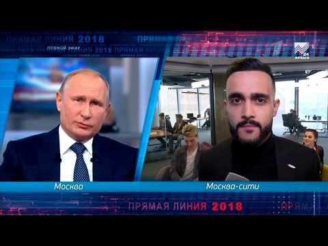 Вопрос из Карачаево-Черкесии прозвучал на «Прямой линии» с Президентом Владимиром Путиным