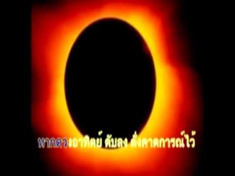 ครูยักษ์ ทิชเชอร์ พลังงานแสง.wmv