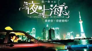 Future in Your Eyes - The Longest Night in Shanghai Soundtrack