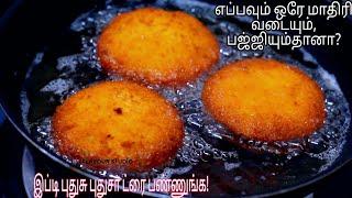 நள இஃபதரகக இத சஞச அசததஙக!  Iftar snacks  special recipe  chicken bread patties