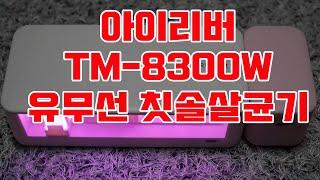 아이리버 TM-8300W 유무선 UVC-LED 가정용 …