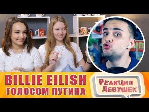 Реакция девушек - «BILLIE EILISH — BAD GUY» голосом ПУТИНА Закажи Козырного #18. Реакция