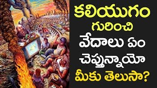 What does Vedas say about Kali Yuga? | Kali Yugam | Unknown Facts | V Tube Telugu