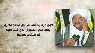 #اخر_النهار |الدشناوى كبير المدحيين  يرد الاعتبار للمرأة الصعيدية  بقصدة مدح مع محمد الدسوقي رشدي