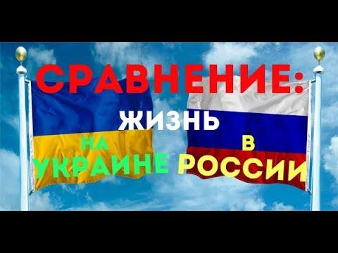 Сравнение: Google Панорама городов: Украина и Россия.  Gwadawa