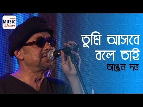 তুমি আসবে বলে তাই | Tumi Ashbey Bole Tai | Anjan Dutta | Ranjana Ami Ar Ashbona