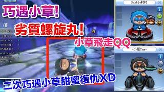 【村村】 小草我不是故意的QQ 螺旋丸飛走~~ 第二次遇到小草怒拿首位 XD(跑跑卡丁車)個人積分賽#7