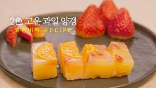 2色 고운 과일 양갱 휴롬비책 RECIPE