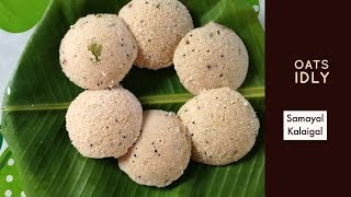 Oats idly in Tamil | Oats Receipes in Tamil | How to Cook Oats idly at Home | With English subtitles