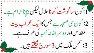 Фото Kon C Farz Namaz Ki Qaza Nahi Hai General Knowledge KP Riddles 135