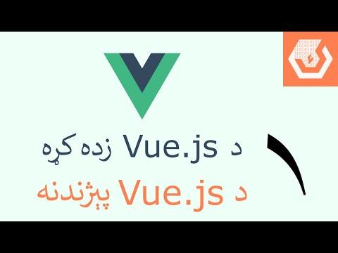 Vue.js | Intro, Tools & Basics | پېژندنه، شرائط او اساسات