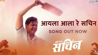 aila-aala-re-sachin-song---movie-me-pan-sachin-new-marathi-song-2019