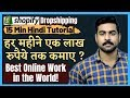 Dropshipping Shopify Free 15 Minute Tutorial in Hindi   Earn upto 1 Lakh Per Month   2019