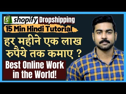 Dropshipping Shopify Free 15 Minute Tutorial in Hindi | Earn upto 1 Lakh Per Month | 2019 thumbnail
