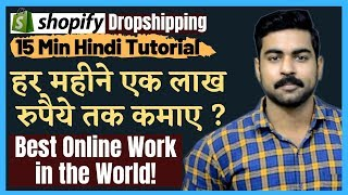 Dropshipping Shopify Free 15 Minute Tutorial in Hindi | Earn upto 1 Lakh Per Month | 2019