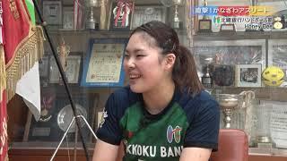 【2019年12月】直撃!かなざわアスリート 北國銀行ハンドボール部ハニービー