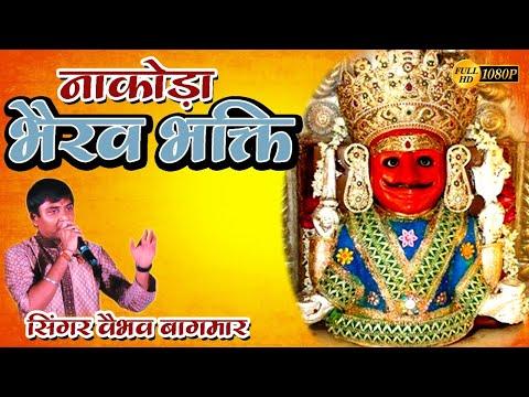 Vaibhav Baghmar || (चाहे खाली घटाए)Chahe Khali Ghataye || Nakoda Bhairav Bhakti