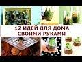 Поделки - 12  СУПЕР ИДЕЙ ДЛЯ ДОМА СВОИМИ РУКАМИ