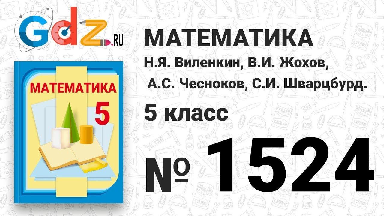 по 1377 гдз математике