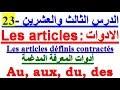 تعلم اللغة الفرنسية بسهولة و سرعة : الدرس الثالث و العشرين - 23 - للمهاجرين في فرنسا و بلجيكا و كندا