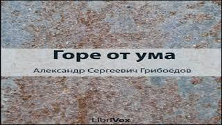 Woe from Wit [Горе от ума]   Satire   Audio Book   Russian   1/2