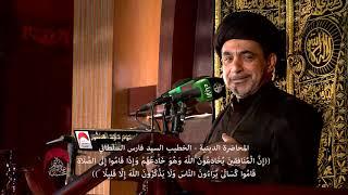 المحاضرة الدينية - الخطيب السيد فارس السلطاني - ليلة 13 محرم 1441 هجري