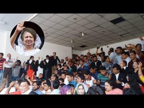 খালেদার জামিনের খবর শুনে নেতা কর্মীদের আনন্দ মিছিল | Khaleda Zia are Bail