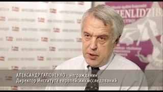 Aliens. Фильм Александра Гапоненко. Институт европейских исследований, Рига, 2014 г. 26 минут.